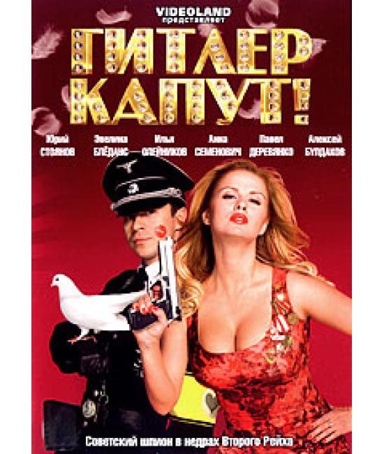 Гитлер капут! [DVD]