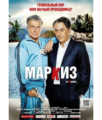 Маркиз [DVD]