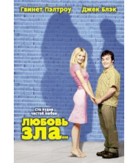 Любовь зла [DVD]