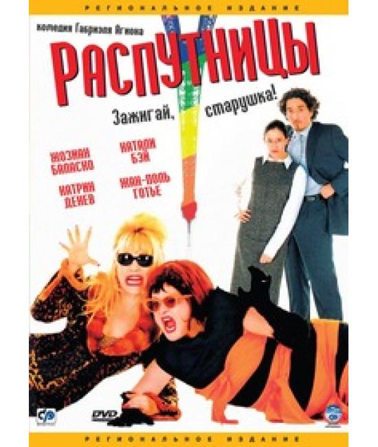 Распутницы [DVD]