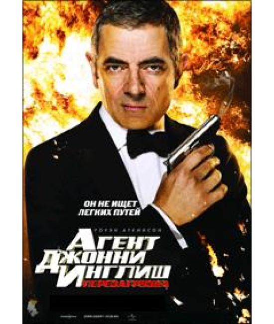 Агент Джонни Инглиш: Перезагрузка [DVD]