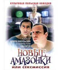 Сексмиссия (Новые амазонки ) [DVD]