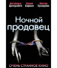 Ночной продавец [DVD]