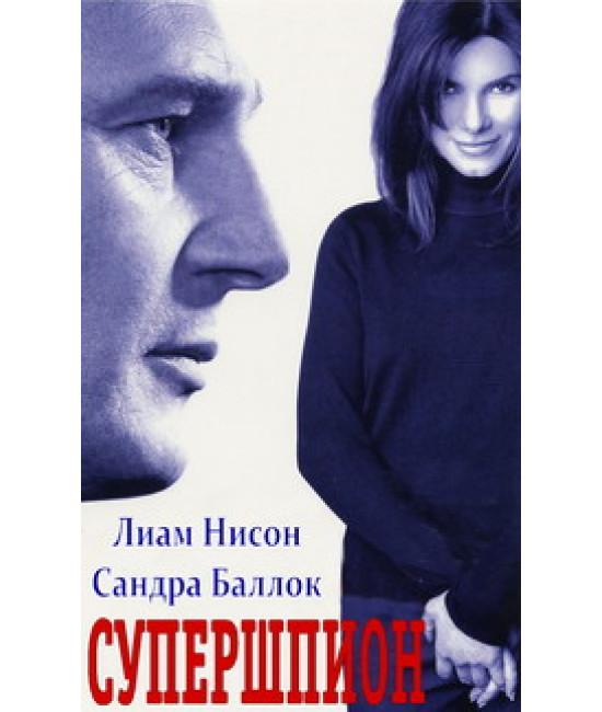 Супершпион [DVD]