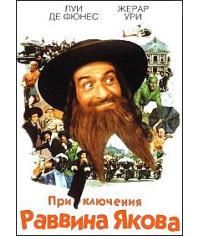 Приключения раввина Якова [DVD]