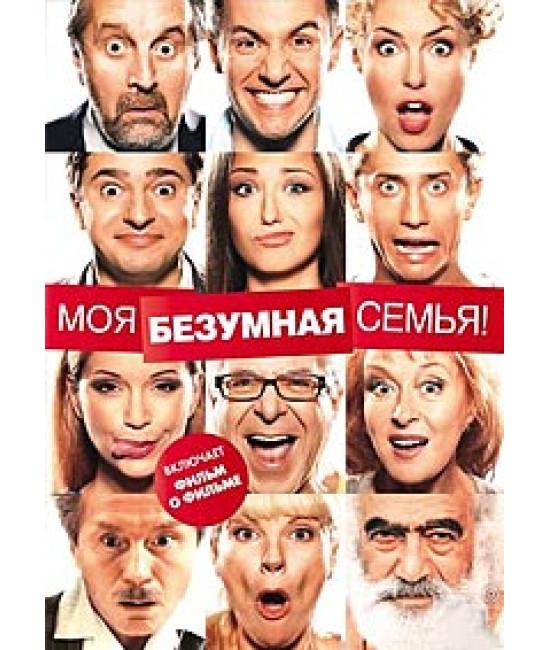 Моя безумная семья [DVD]