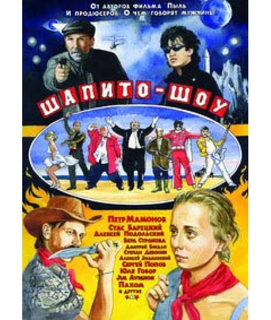 Шапито-шоу: Любовь и дружба [DVD]