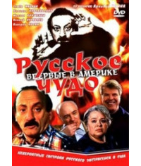 Русское чудо [DVD]