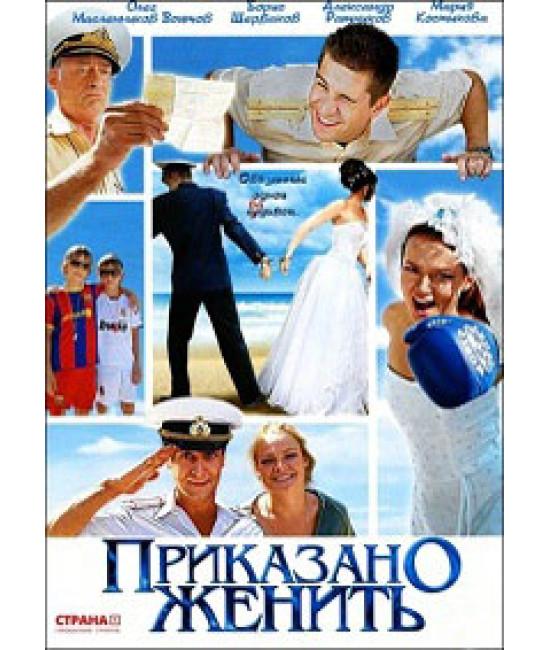 Приказано женить [DVD]