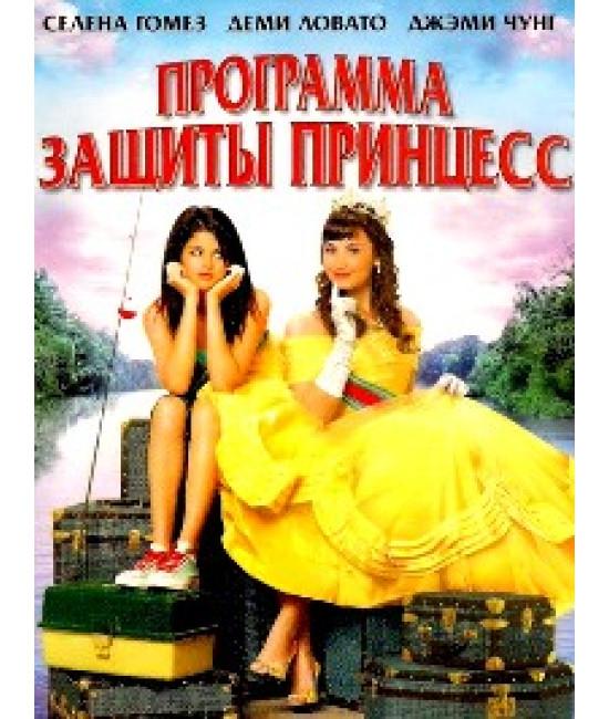 Программа защиты принцесс [DVD]