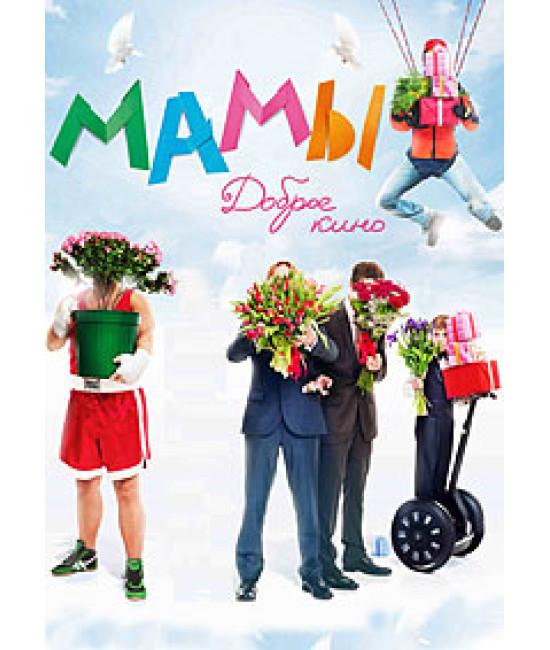 Мамы [DVD]