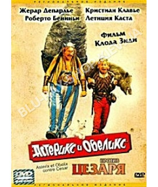 Астерикс и Обеликс [DVD]