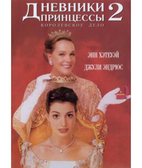 Дневники принцессы 2: Как стать королевой [DVD]