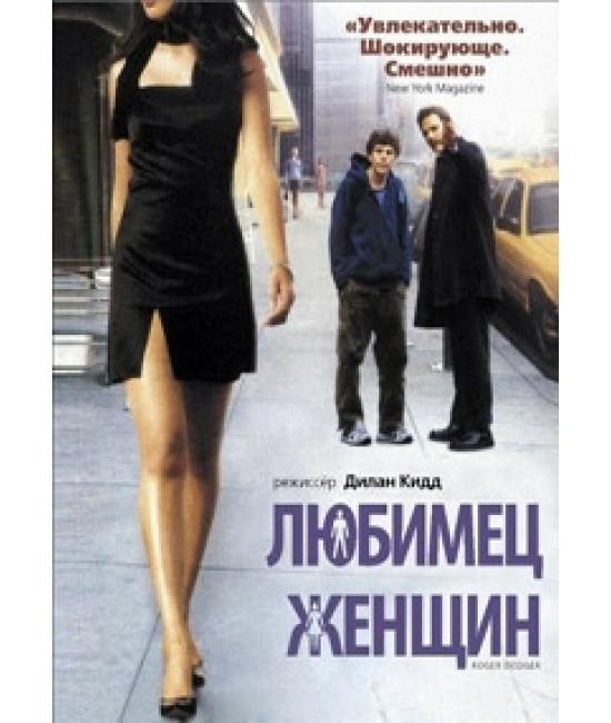 Любимец женщин [DVD]
