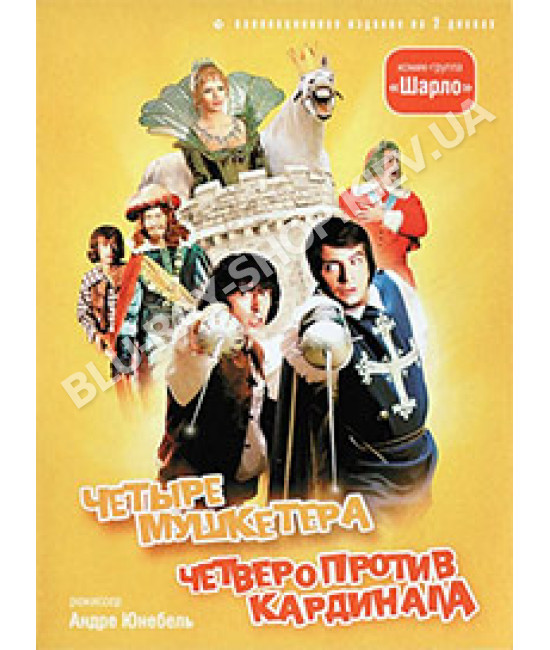 Четыре мушкетера Шарло + Четверо против кардинала [DVD]