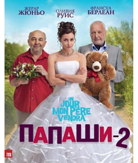Папаши 2 [DVD]