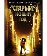«Старый» Новый год [DVD]