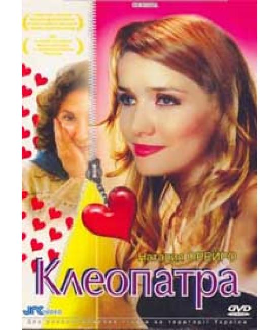 Клеопатра [DVD]