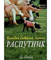 Распутник [DVD]
