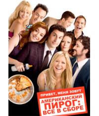 Американский пирог: Все в сборе [DVD]