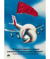 Аэроплан [DVD]