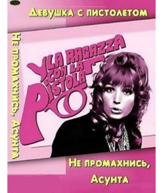 Девушка с пистолетом (Не промахнись, Асунта!) [DVD]