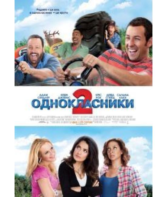 Одноклассники 2 [DVD]