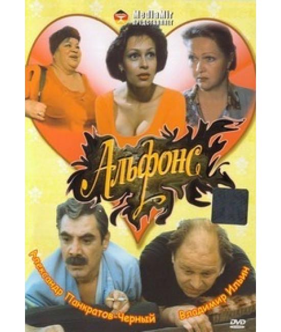 Альфонс [DVD]