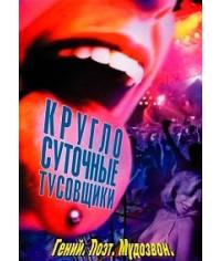 Круглосуточные тусовщики [DVD]