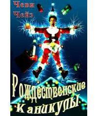 Рождественские каникулы [DVD]