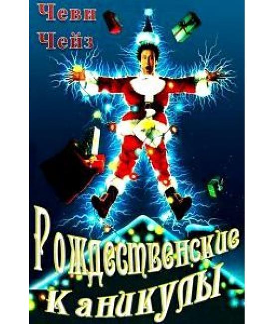 Рождественские каникулы [DVD] (1989)
