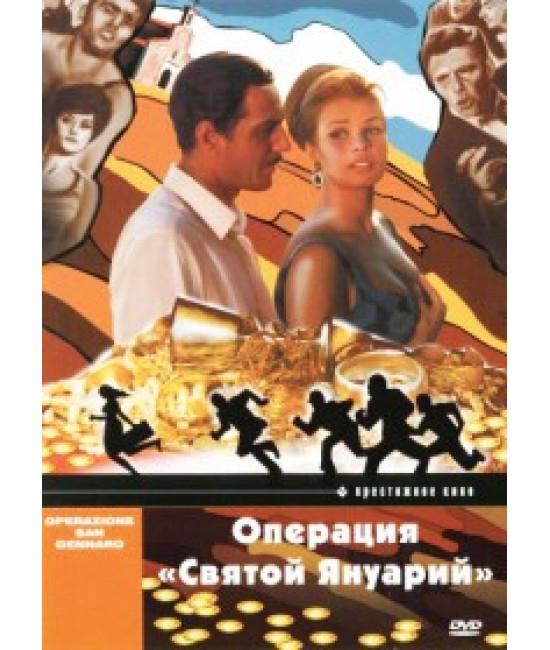 Операция «Святой Януарий» [DVD]
