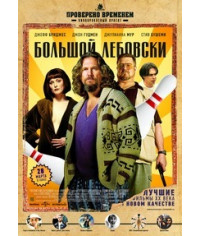 Большой Лебовски [DVD]