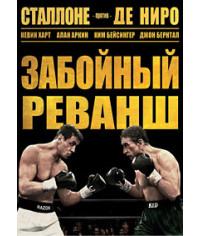 Забойный реванш [DVD]