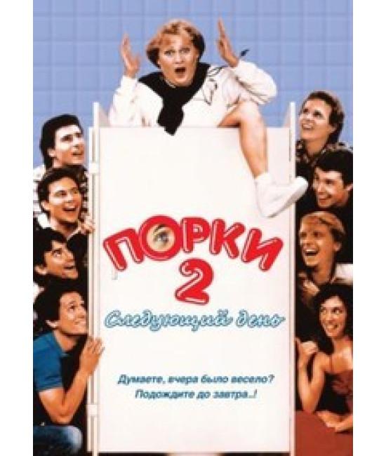 Порки 2: На следующий день [DVD]