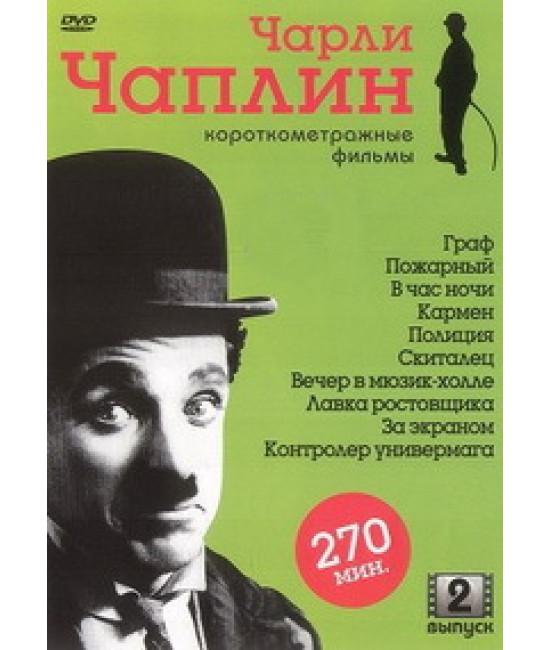 Чарли Чаплин: Короткометражные фильмы. Выпуск 2 [DVD]