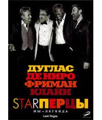 Starперцы [DVD]