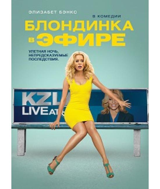 Блондинка в эфире [DVD]