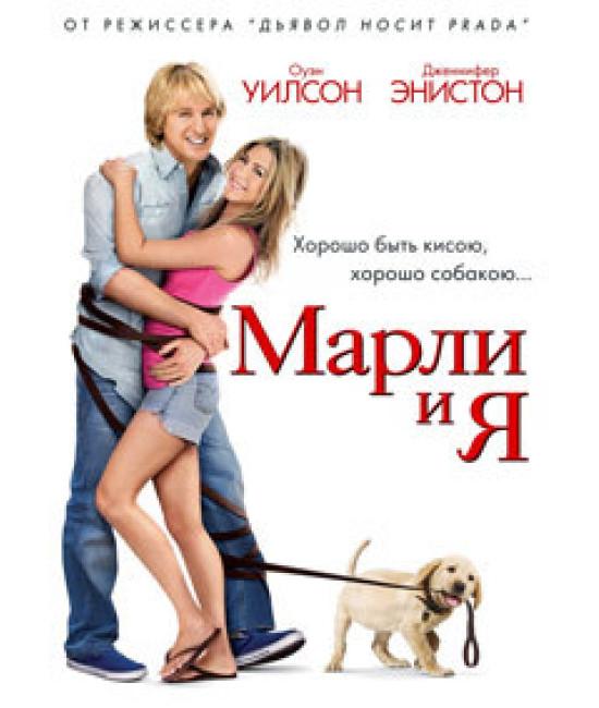 Марли и я [DVD]