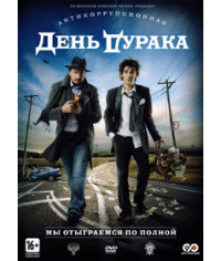 День дурака [DVD]