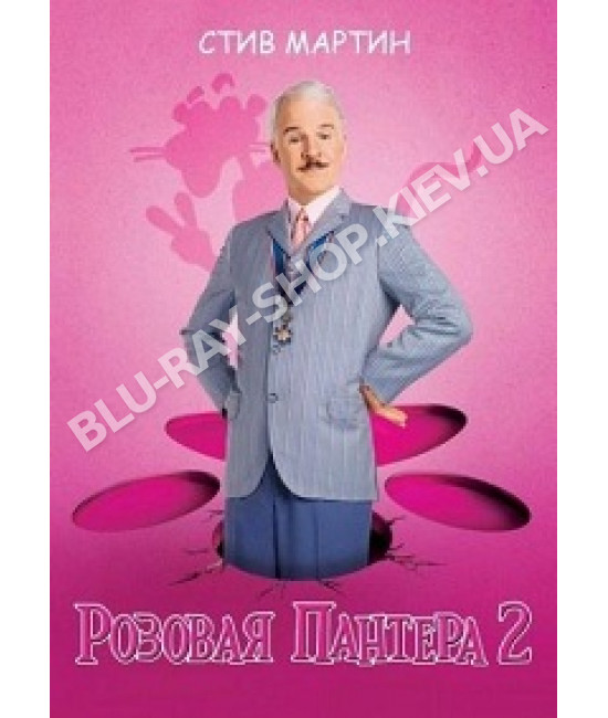 Розовая пантера 2 [DVD]
