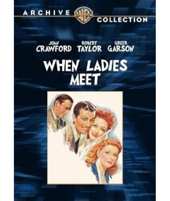 Когда встречаются леди [DVD]