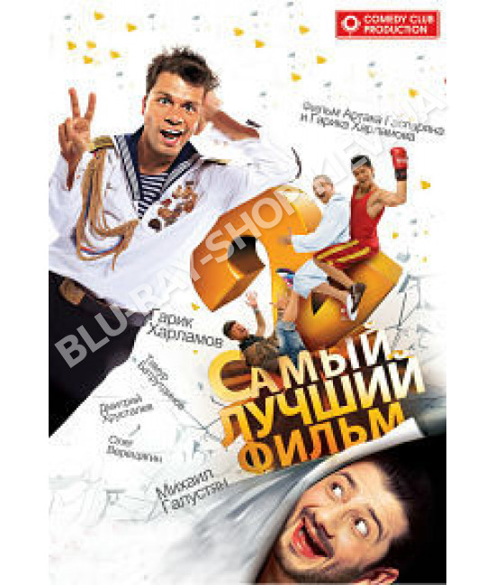 Самый лучший фильм 2 [DVD]
