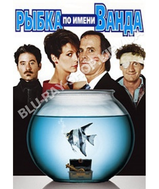 Рыбка по имени Ванда [DVD]