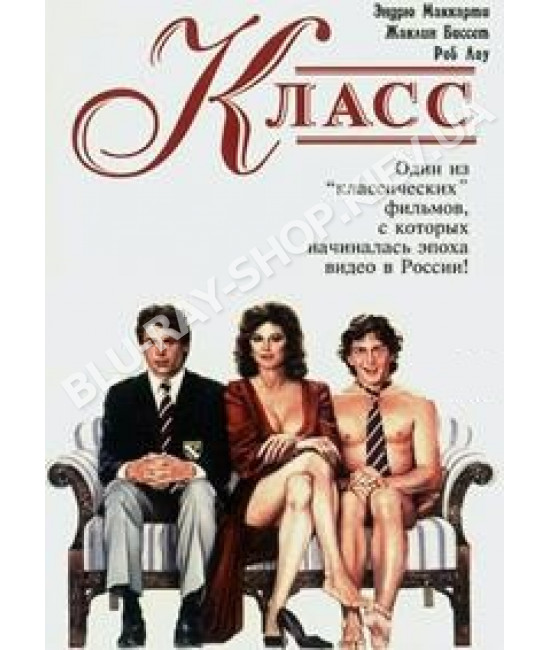 Класс [DVD]