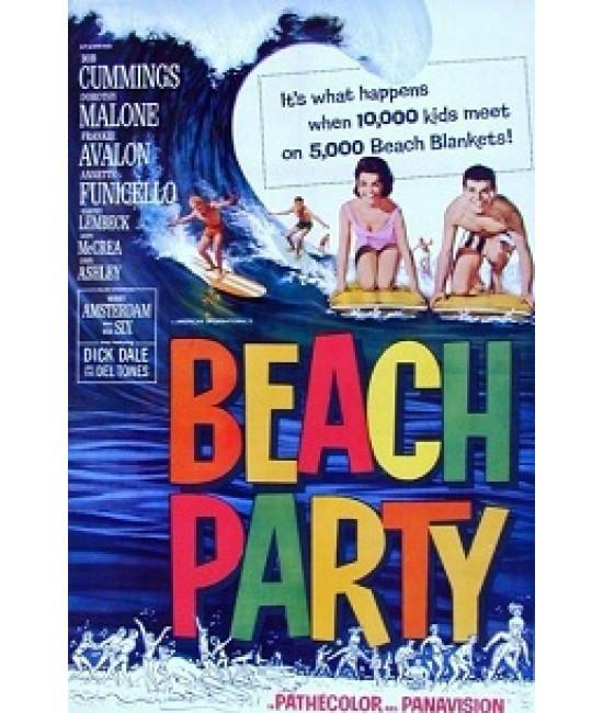 Пляжная вечеринка (Пляжные тусовщики) [DVD]