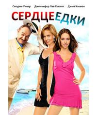Сердцеедки [DVD]