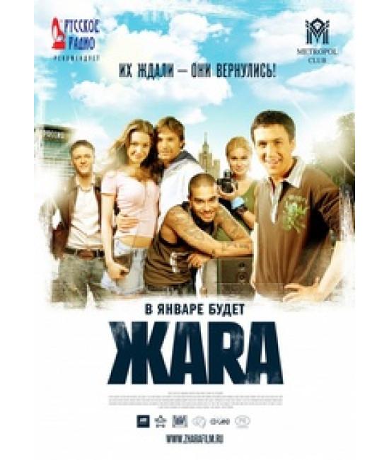 ЖАRА [DVD]