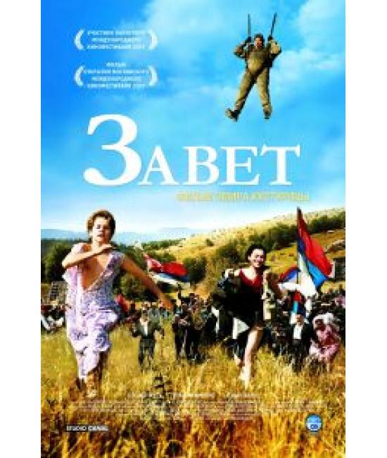 Завет [DVD]