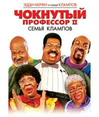 Чокнутый профессор 2 [DVD]